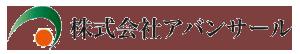 株式会社アバンサール 採用サイト